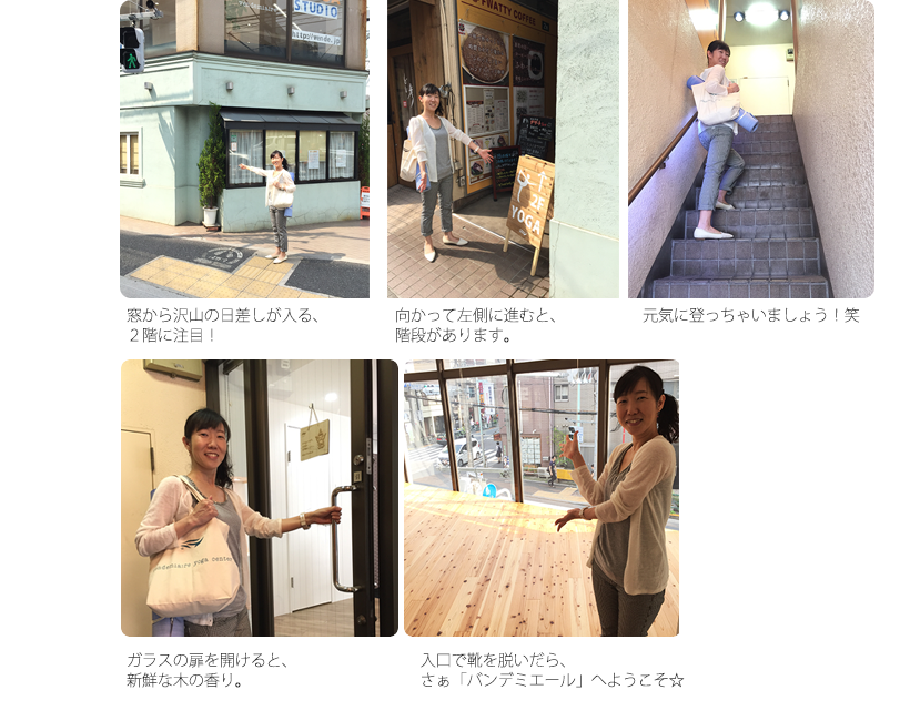 墨田区、文京区、押上ヨガと千駄木ヨガ