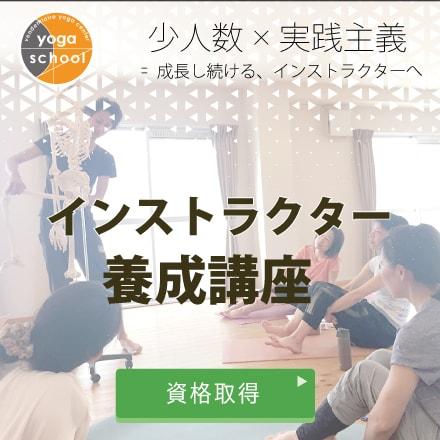 ヨガインストラクター養成講座・ヨガインストラクターの資格が取得できます