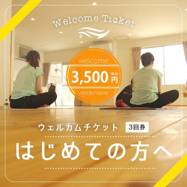 初めての方のためのお得なチケット