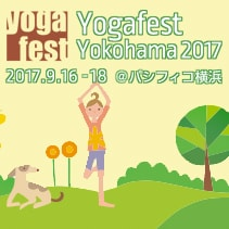 日本最大のヨガイベント「ヨガフェスタ横浜」
