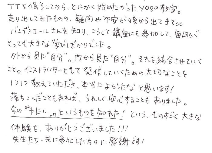 ヨガインストラクター向けスキルアップ講座受講生の感想05