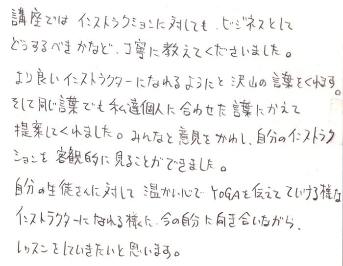 ヨガインストラクター向けスキルアップ講座受講生の感想01