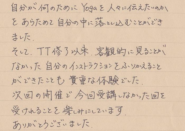 ヨガインストラクター向けスキルアップ講座受講生の感想04