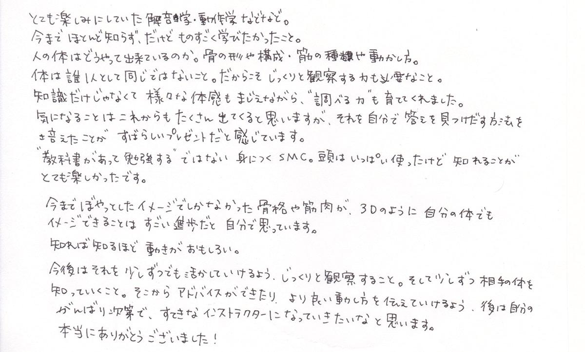 ヨガ解剖学講座受講者の感想01
