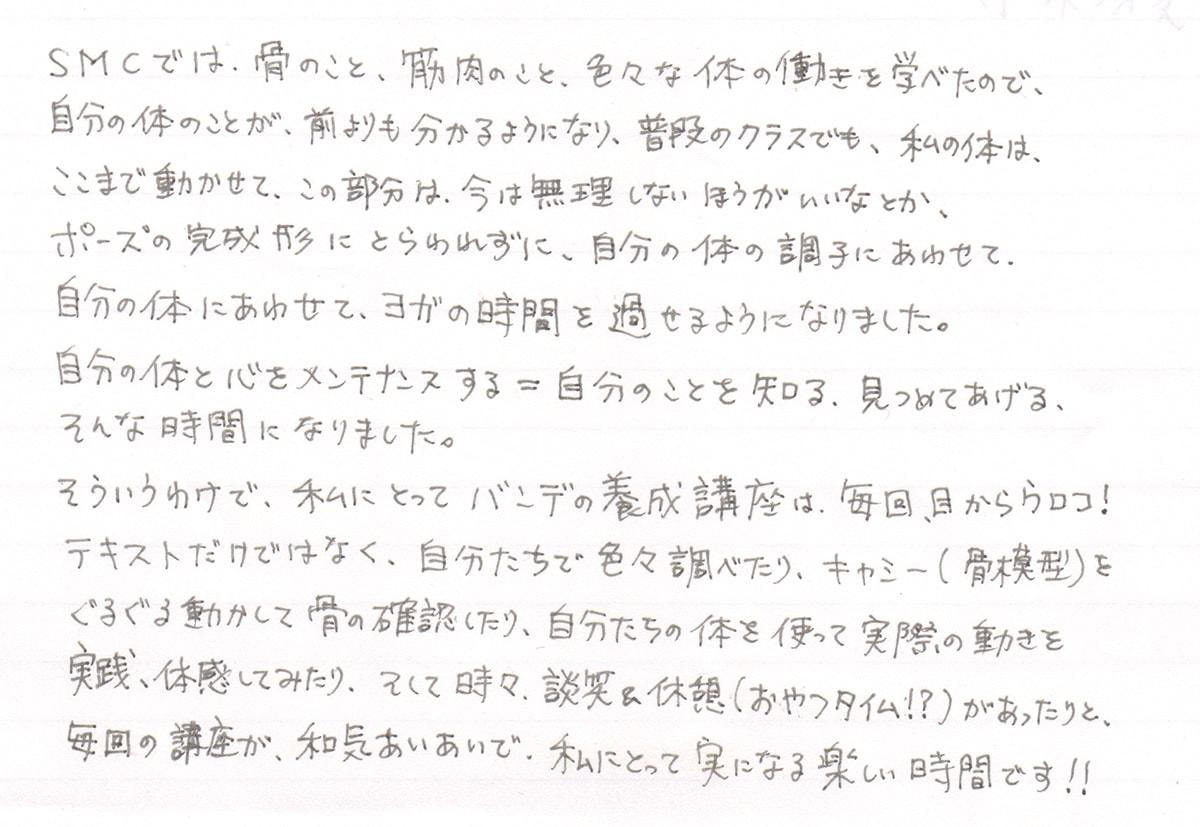 ヨガ解剖学講座受講者の感想02