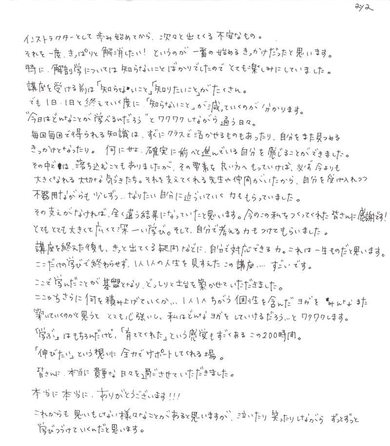 ヨガインストラクター養成資格取得講座受講者の感想01