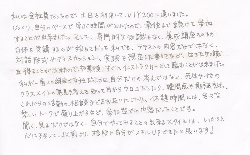 ヨガインストラクター養成資格取得講座受講者の感想02