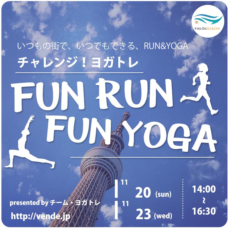 runyoga_vol2